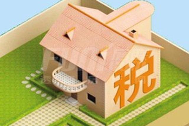 重庆主城房产税起征点调至17630元/平方米