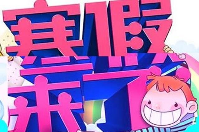 重庆中小学1月26日起放寒假 春季2月25日正式上课