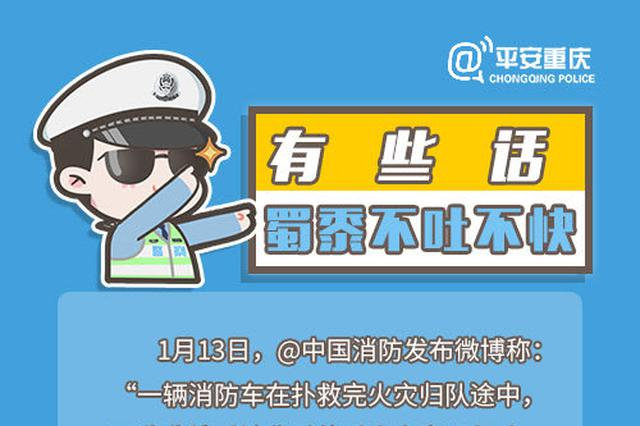 重庆交警处罚消防车超载?对不起,这锅蜀黍不背!
