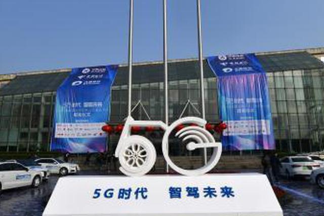 国内首个5G自动驾驶公共技术服务平台在重庆启动