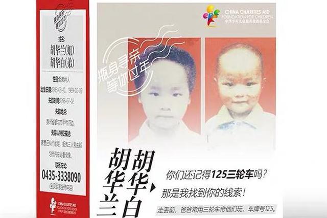 重庆一酒厂将失踪儿童信息印在11万瓶酒上引发热议