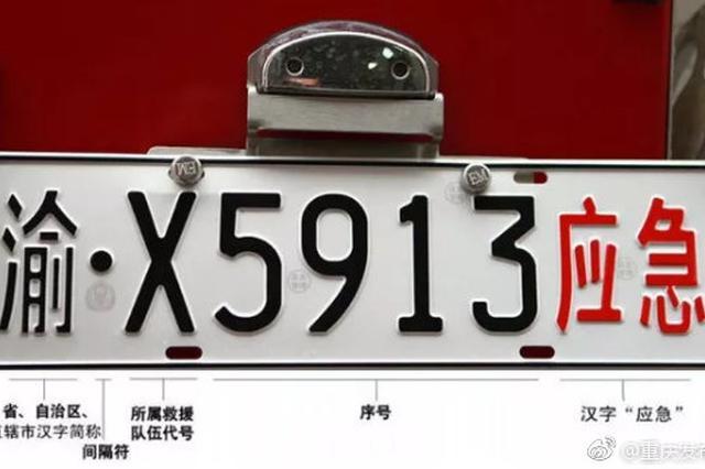 重庆消防救援车辆启用新号牌 你认识吗?