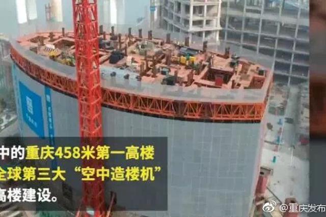 世界第三大造楼机入渝!重庆第一高楼三天建造一层