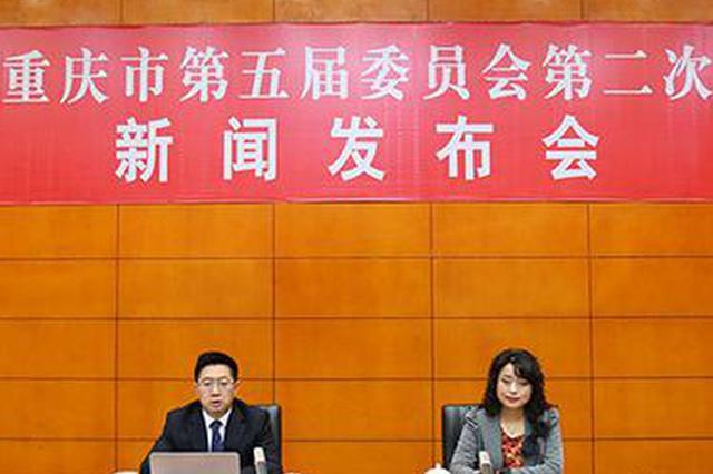 政协重庆市第五届委员会第二次会议1月26日开幕
