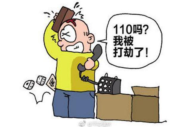 重庆女子弄丢三千现金 谎称遭抢劫报警求助反被拘留