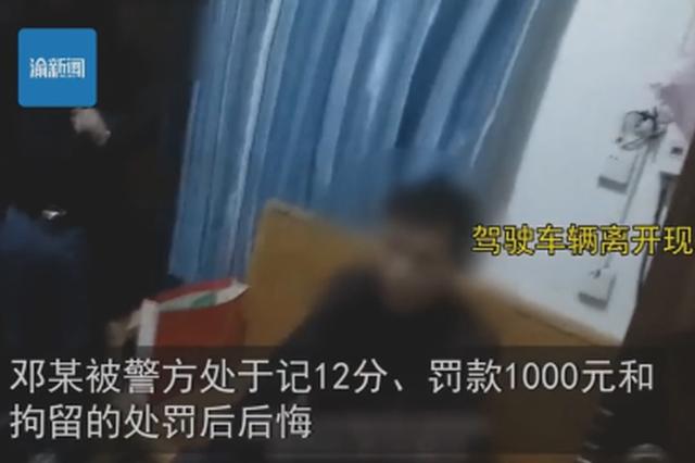 重庆男子因朋友肇事逃逸主动顶包 得知处罚立马反悔