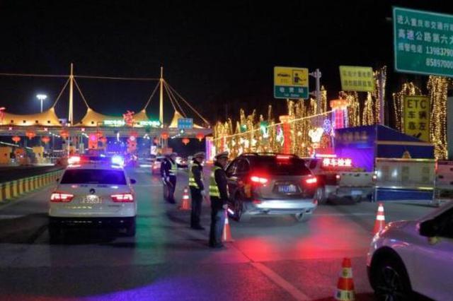 春节重庆高速车流量创历史新高 死亡事故同比降三成