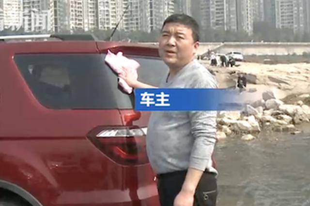 """春节洗车不方便?车主江边排队一小时""""自助洗车"""""""