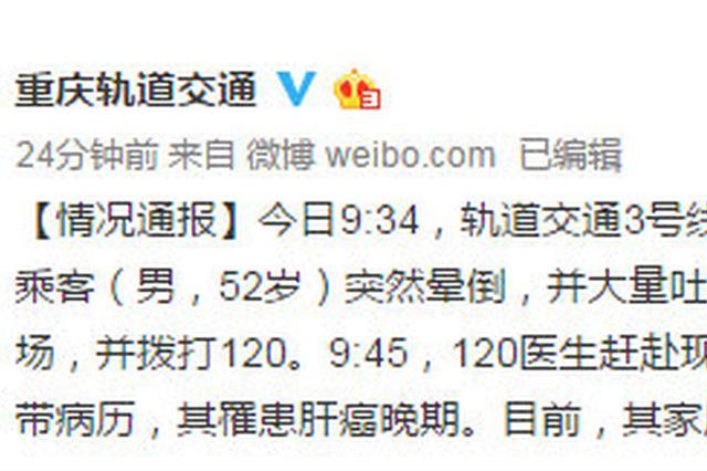 重庆轨道交通3号线一男乘客突然晕倒吐血死亡