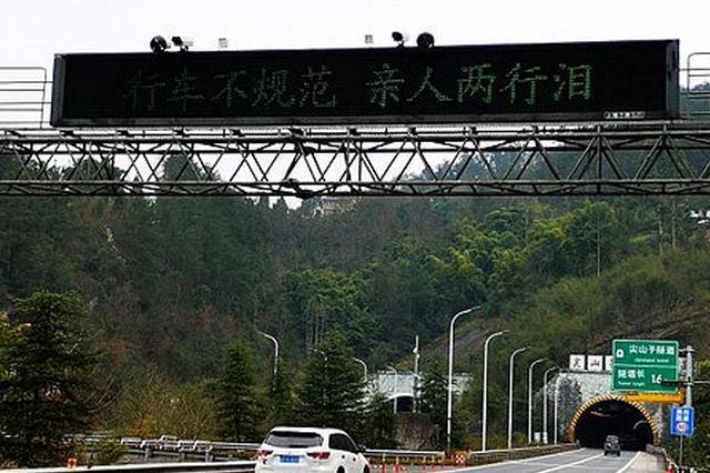 应景!《流浪地球》最火情节现身重庆高速路段电子屏