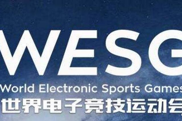世界电子竞技运动会全球总决赛永久落户重庆