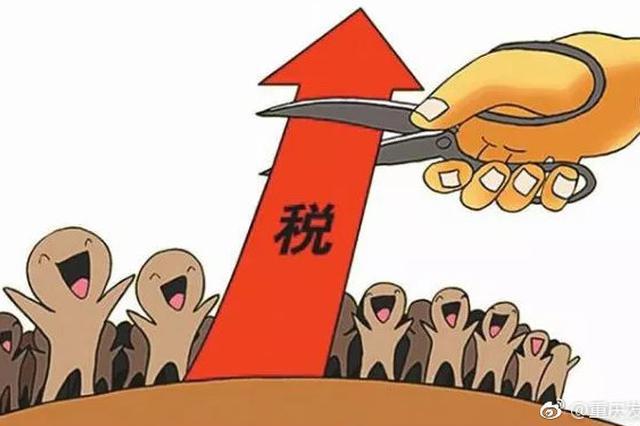 新春大礼包!重庆更大规模减税降费已经在路上了