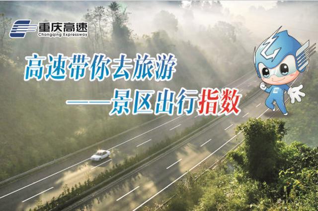 重庆旅游景点出行指数新鲜出炉 这些景区很适合出行