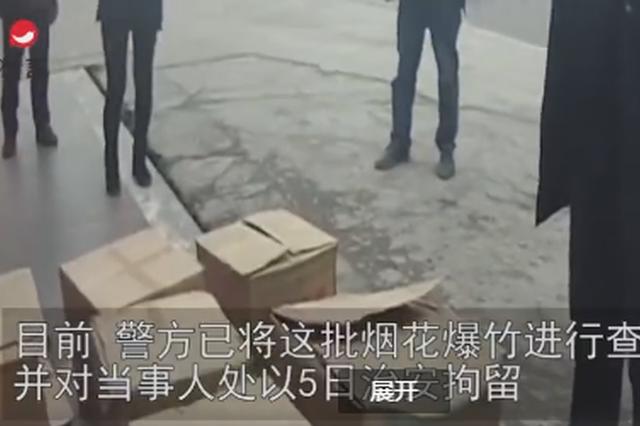 对禁令视若无睹 巴南一店主非法储存烟花爆竹被拘