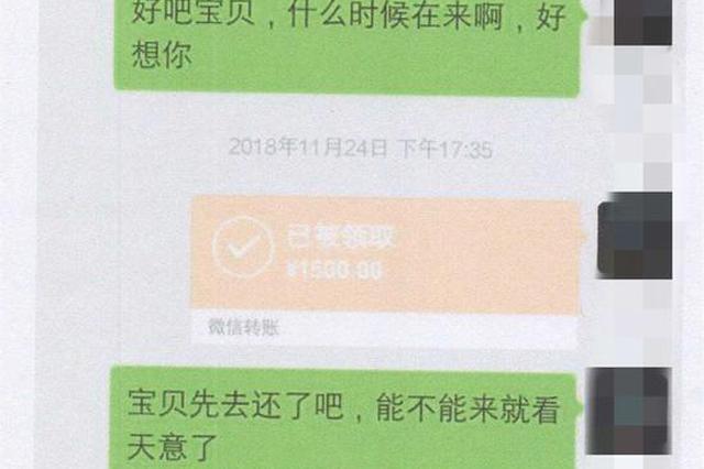 """重庆小伙向网恋""""女?#36873;?#36716;账23笔 ?#25139;?#35265;一面都没成"""