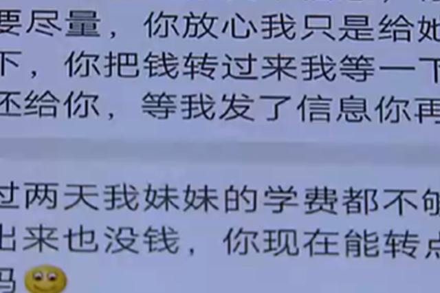 """男子网恋被骗4万 """"妙龄女子""""竟是同一宿舍工友"""