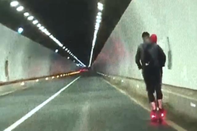危险!情侣花式秀恩爱 驾驶电动滑板车穿越隧道