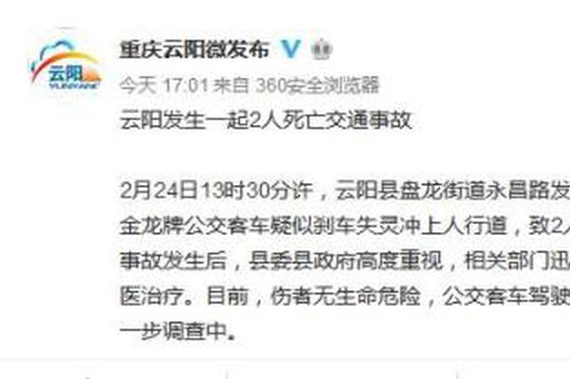 重庆一公交车冲上人行道致2死13伤 驾驶员已被控制