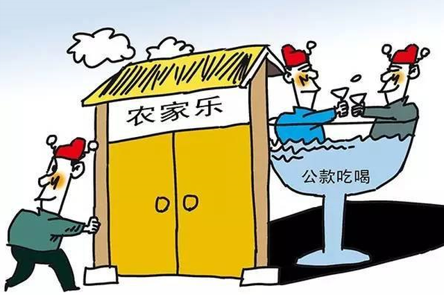 重庆一村支书爱请客吃饭出名 阔气背后竟是公款买单