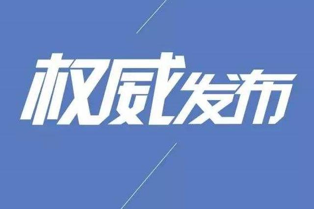 綦江区残疾人联合会原调研员李刚被开除党籍和公职