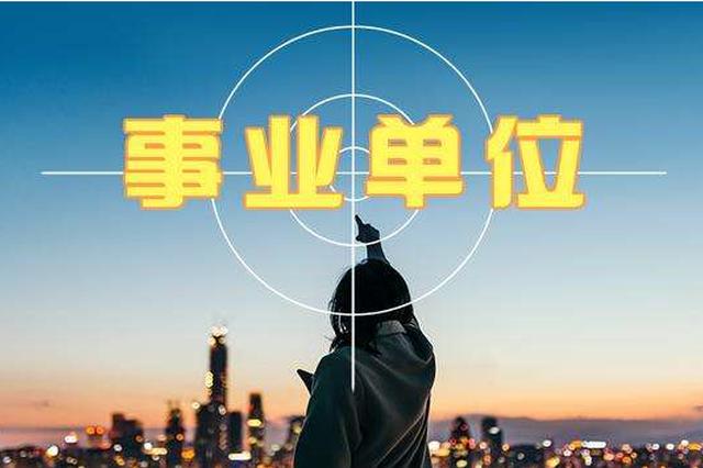 重庆多家事业单位公招535人 多为教育医?#32856;?#20301;