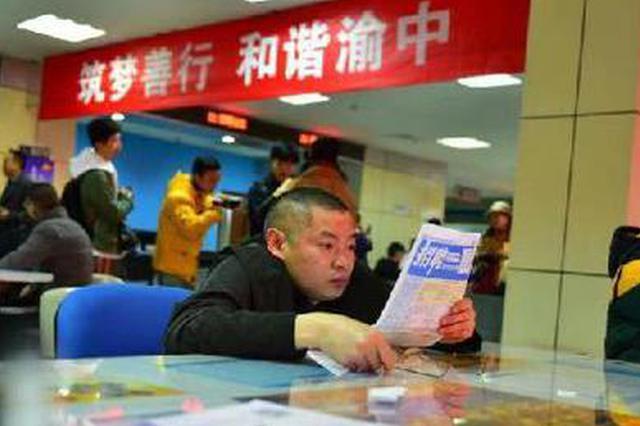 重庆首场残疾人就业专场招聘会 提供近千个工作岗位