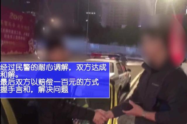 重庆两男子追尾不服气猜拳来解决 警察:按法律规定解决