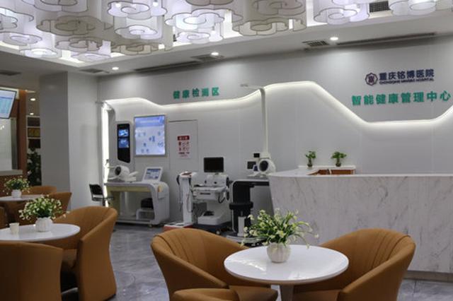 """打造""""指尖上的医院"""" 重庆首家互联网医院开业运营"""