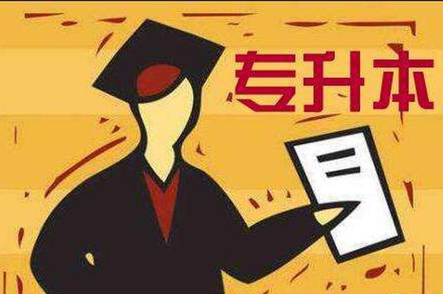 """考生注意!重庆2019年""""专升本""""考试4月13日开考"""