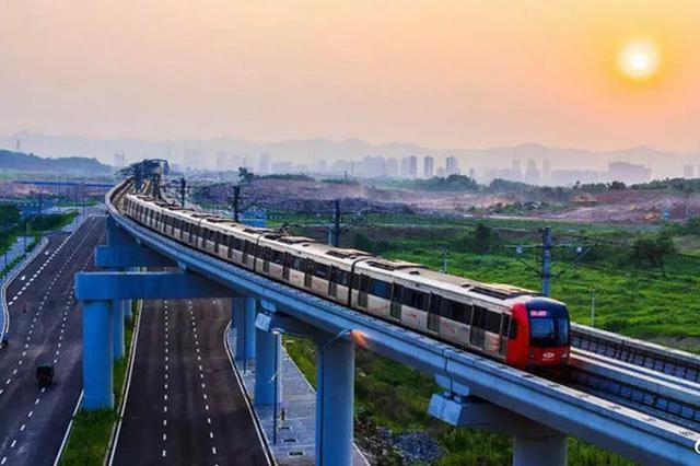 重庆今年将开通两段新的轨道线路 总长约15公里