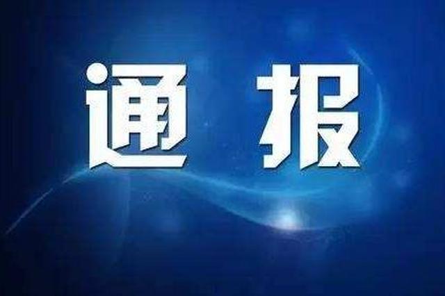 永川区两名处级干部涉嫌严重违纪违法接受审查调查