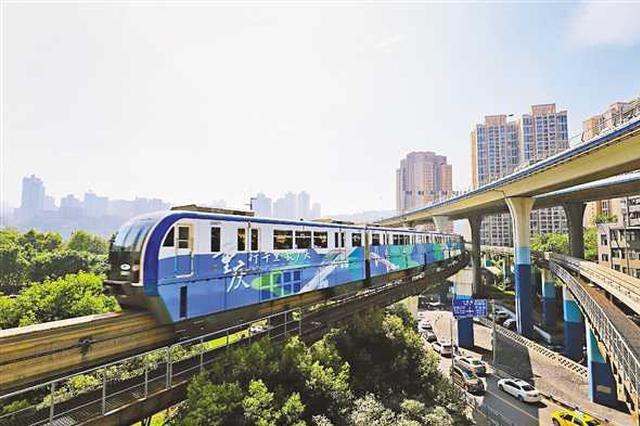 重庆公共交通满意度位列全国第八