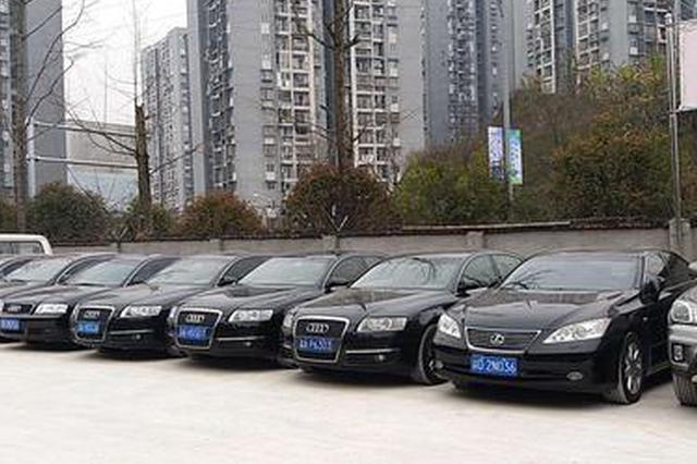 82辆重庆国企公车将拍卖 奥迪A6起拍价14万