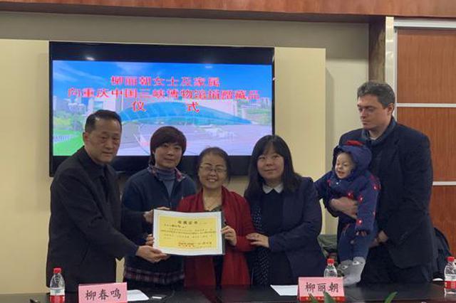 重庆热心人士向重庆中国三峡博物馆捐赠近千件藏品