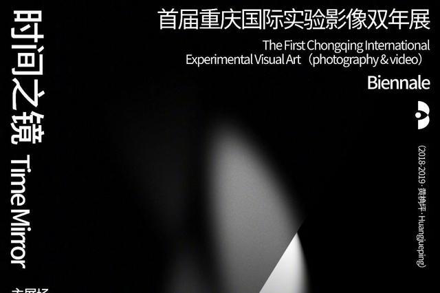 首届重庆国际实验影像双年展  免费展出至4月7日
