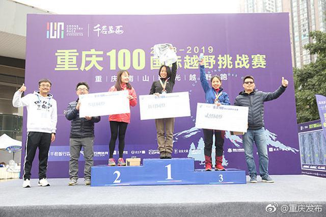 主城首个100公里越野挑战赛 选手不眠不休跑25小时