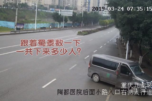 重庆一面包车核载8人强塞12人 因撞倒行人东窗事发