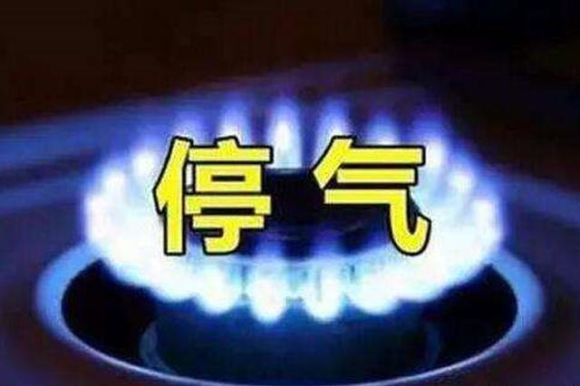 天然气管道隐患整改施工 29日主城部分地区停气8小时