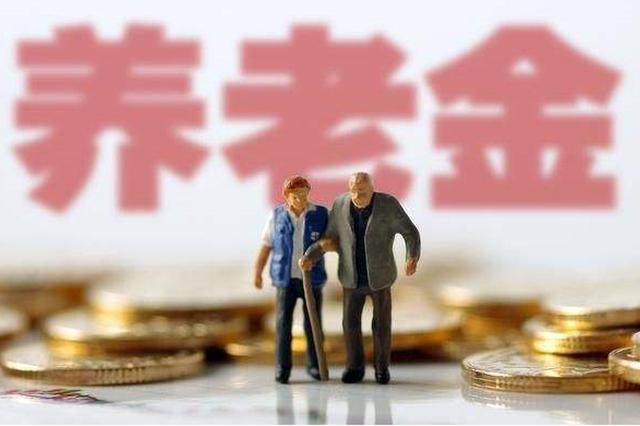 1.18亿退休人员受益!九图读懂2019年养老金调整