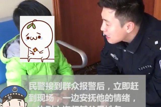 重庆4岁男孩独自出门找父母迷路  暖心民警找到家人