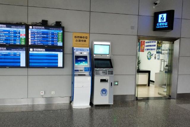 今后可以在重庆江北机场自助办理车驾管服务