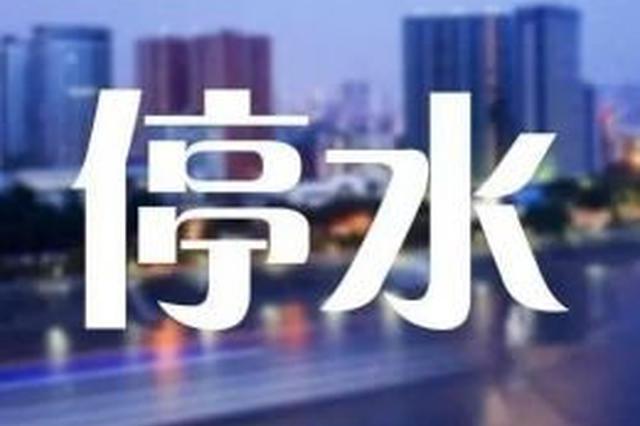 渝北区部分片区15日23时至次日5时停水6小时
