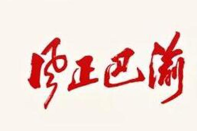 2019年一季度重庆查处违反中央八项规定精神361起