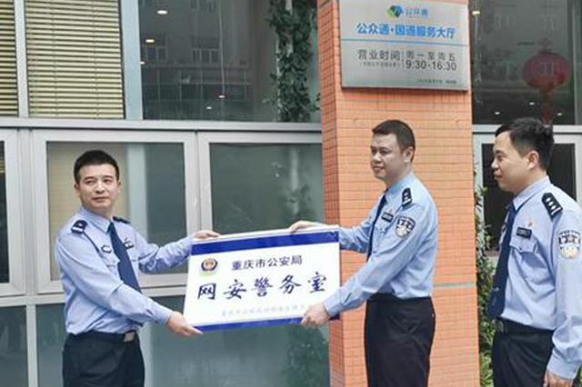 重庆延伸网安警务室触角 挽回企业损失1.4亿元