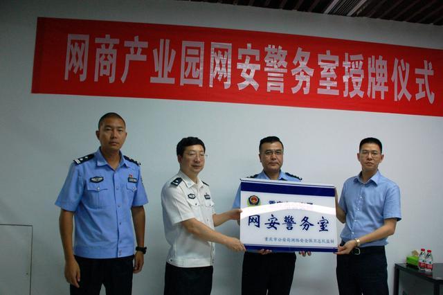 重庆设立45家网安警务室 累计挽回损失1.4亿余元