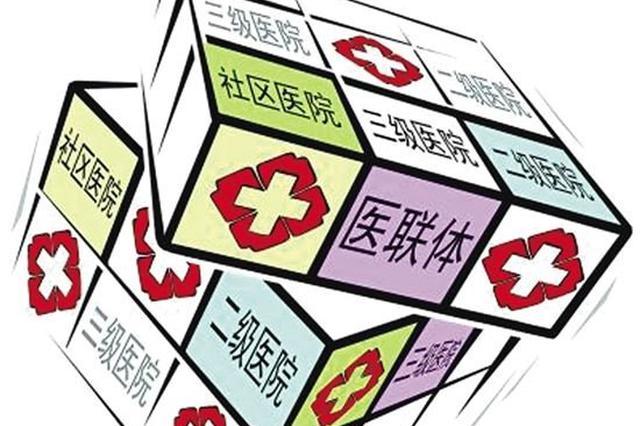 重庆分级诊疗格局基本形成 建成各类医联体188个