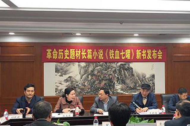 《铁血七曜》在重庆出版 再现川东游击队铁血壮歌