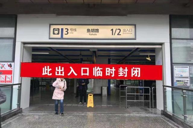 重庆轨道3号线鱼胡路站部分出入口17日起封闭施工