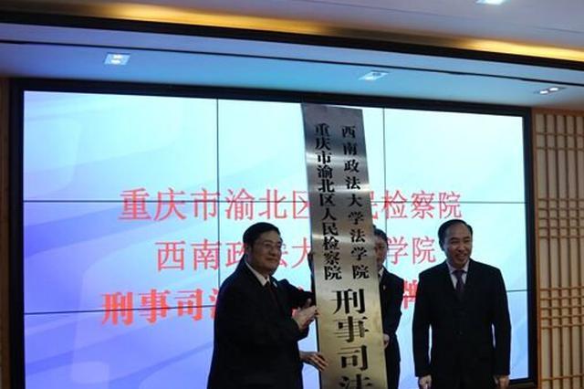重庆市首个刑事司法研究中心成立 未来要做这些事情