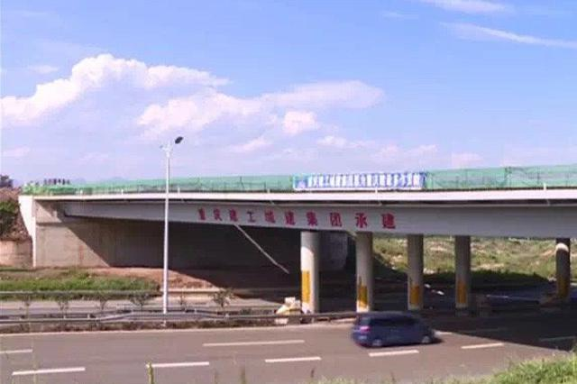 果园港新添一条物流快捷通道 跨越渝宜高速绕城高速